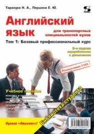 Английский язык для транспортных специальностей вузов. Том 1: Базовый профессиональный курс ISBN 978-5-91359-090-9