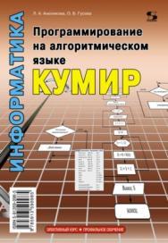 Программирование на алгоритмическом языке КуМир. ISBN 978-5-91359-098-5