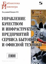 Управление качеством и инфраструктура предприятий сервиса бытовой и офисной техники ISBN 978-5-91359-105-0