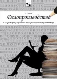 Делопроизводство и секретарская работа на персональном компьютере ISBN 978-5-91359-109-8