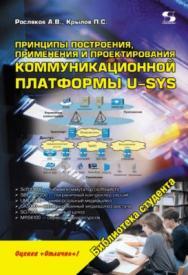 Принципы построения, применения и проектирования коммуникационной платформы U-SYS ISBN 978-5-91359-121-0