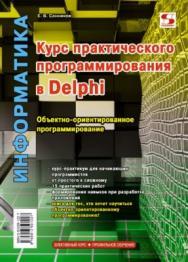 Курс практического программирования в Delphi. Объектно - ориентированное программирование ISBN 978-5-91359-122-7