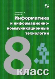 Информатика и информационно-коммуникационные технологии. 8 класс ISBN 978-5-91359-127-2