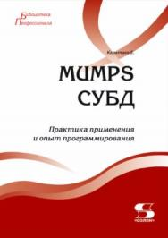 MUMPS СУБД. ISBN 978-5-91359-174-6