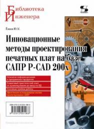 Инновационные методы проектирования печатных плат на базе САПР P-CAD 200x ISBN 978-5-91359-196-8