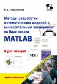 Методы разработки математических моделей и вычислительный эксперимент на базе пакета MATLAB. Курс лекций ISBN 978-5-91359-211-8