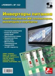 Инверторы питания ламп подсветки ЖК телевизоров, мониторов и ноутбуков ISBN 978-5-91359-212-5