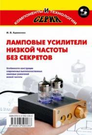 Ламповые усилители низкой частоты без секретов ISBN 978-5-91359-228-6