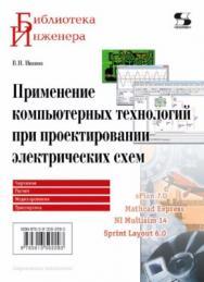 Применение компьютерных технологий при проектировании электрических схем ISBN 978-5-91359-229-3