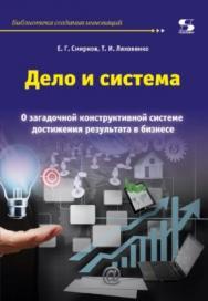Дело и система. О загадочной конструктивной системе достижения результата в бизнес ISBN 978-5-91359-244-6