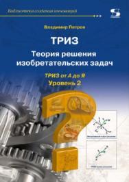 ТРИЗ. Теория решения изобретательских задач. Уровень 2 ISBN 978-5-91359-246-0