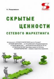 Скрытые ценности сетевого маркетинга. ISBN 978-5-91359-247-7