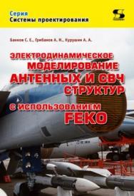 Электродинамическое моделирование антенных и СВЧ структур с использованием FEKO ISBN 978-5-91359-252-1