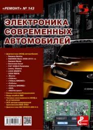 Электроника современных автомобилей ISBN 978-5-91359-253-8