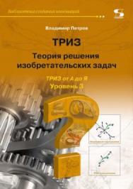 ТРИЗ. Теория решения изобретательских задач. Уровень 3. ISBN 978-5-91359-268-2