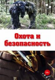 Охота и безопасность. Практическое пособие ISBN 978-5-91359-269-9