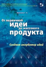 От первичной идеи до массового продукта. Создаем инкубатор идей ISBN 978-5-91359-277-4