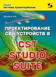Проектирование СВЧ устройств в CST STUDIO SUITE ISBN 978-5-91359-288-0