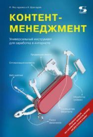 Контент-менеджмент. Универсальный инструмент для заработка в интернете ISBN 978-5-91359-289-7
