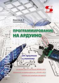 Программирование на Ардуино. От простого к сложному ISBN 978-5-91359-292-7