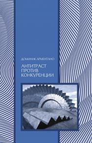 Антитраст против конкуренции — 2-е изд., эл. ISBN 978-5-91603-555-1
