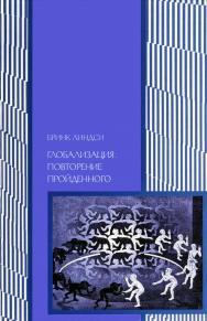 Глобализация: повторение пройденного. Неопределенное будущее глобального капитализма — 2-е изд., эл. ISBN 978-5-91603-557-5