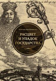 Расцвет и упадок государства — 2-е изд., эл. ISBN 978-5-91603-559-9