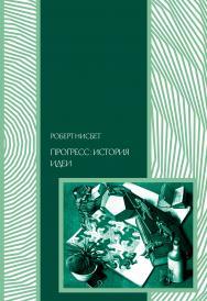 Прогресс: история идеи ISBN 978-5-91603-561-2