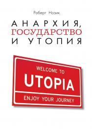 Анархия, государство и утопия — 2-е изд., эл. ISBN 978-5-91603-563-6
