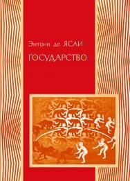 Государство — 2-е изд., эл. ISBN 978-5-91603-567-4