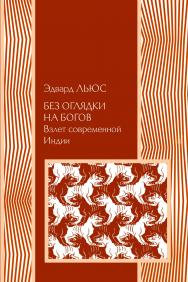 Без оглядки на богов. Взлет современной Индии — 2-е изд., эл. ISBN 978-5-91603-576-6