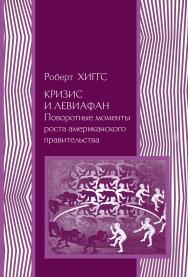 Кризис и Левиафан. Поворотные моменты роста американского правительства — 2-е изд., эл. ISBN 978-5-91603-577-3