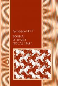 Война и право после 1945 г. — 2-е изд., эл. ISBN 978-5-91603-578-0