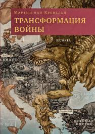 Трансформация войны — 3-е изд., эл. ISBN 978-5-91603-586-5