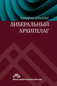 Либеральный архипелаг. Теория разнообразия и свободы — 2-е изд., эл. ISBN 978-5-91603-588-9