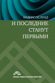 И последние станут первыми. Финансовый кризис в Восточной Европе ISBN 978-5-91603-589-6