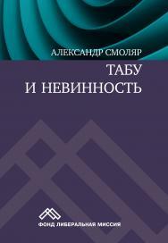 Табу и невинность — 2-е изд., эл. ISBN 978-5-91603-590-2