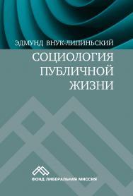 Социология публичной жизни — 2-е изд., эл. ISBN 978-5-91603-593-3