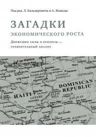 Загадки экономического роста. Движущие силы и кризисы — сравнительный анализ — 2-е изд., эл. ISBN 978-5-91603-594-0