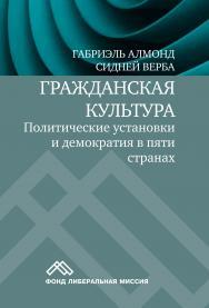 Гражданская культура. Политические установки и демократия в пяти странах — 2-е изд., эл. ISBN 978-5-91603-598-8