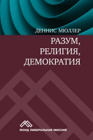 Разум, религия, демократия — 2-е изд., эл. ISBN 978-5-91603-601-5
