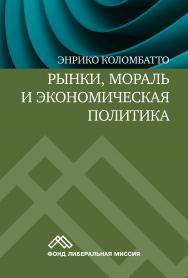 Рынки, мораль и экономическая политика. Новый подход к защите экономики свободного рынка — 2-е изд., эл. ISBN 978-5-91603-604-6