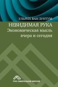 Невидимая рука. Экономическая мысль вчера и сегодня — 2-е изд., эл. ISBN 978-5-91603-605-3