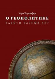 О геополитике. Работы разных лет — 2-е изд., эл. ISBN 978-5-91603-628-2