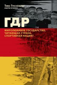 ГДР: миролюбивое государство, читающая страна, спортивная нация? — 2-е изд., эл. ISBN 978-5-91603-630-5