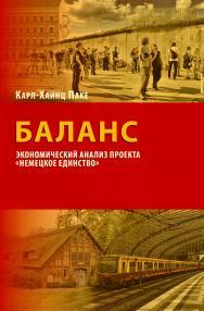"""Баланс. Экономический анализ проекта """"Немецкое единство"""" — 2-е изд., эл. ISBN 978-5-91603-633-6"""