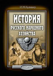 История русского народного хозяйства. — 3-е изд., эл. ISBN 978-5-91603-638-1