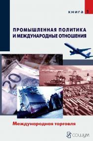 Промышленная политика и международные отношения : в 2 кн. Кн. 1. Международная торговля.— 2-е изд., эл. ISBN 978-5-91603-640-4