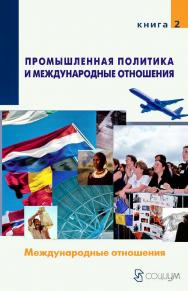 Промышленная политика и международные отношения : в 2 кн. Кн. 2. Международные отношения. — 2-е изд., эл. ISBN 978-5-91603-641-1