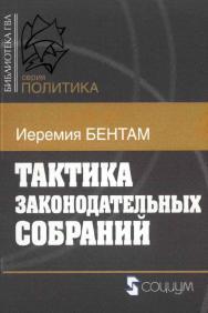 Тактика законодательных собраний / пер. с англ. — 3-е изд., эл. — (Библиотека ГВЛ. Политика) ISBN 978-5-91603-642-8_int